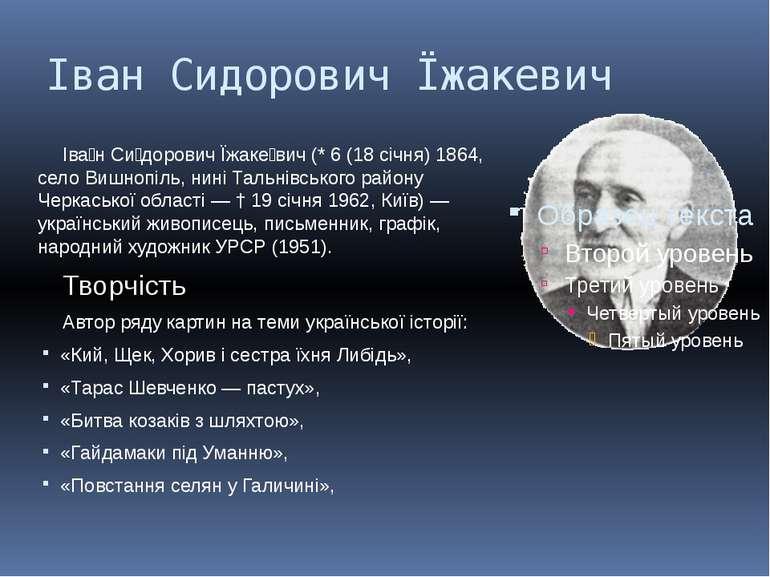 Іван Сидорович Їжакевич Іва н Си дорович Їжаке вич (* 6 (18 січня) 1864, село...