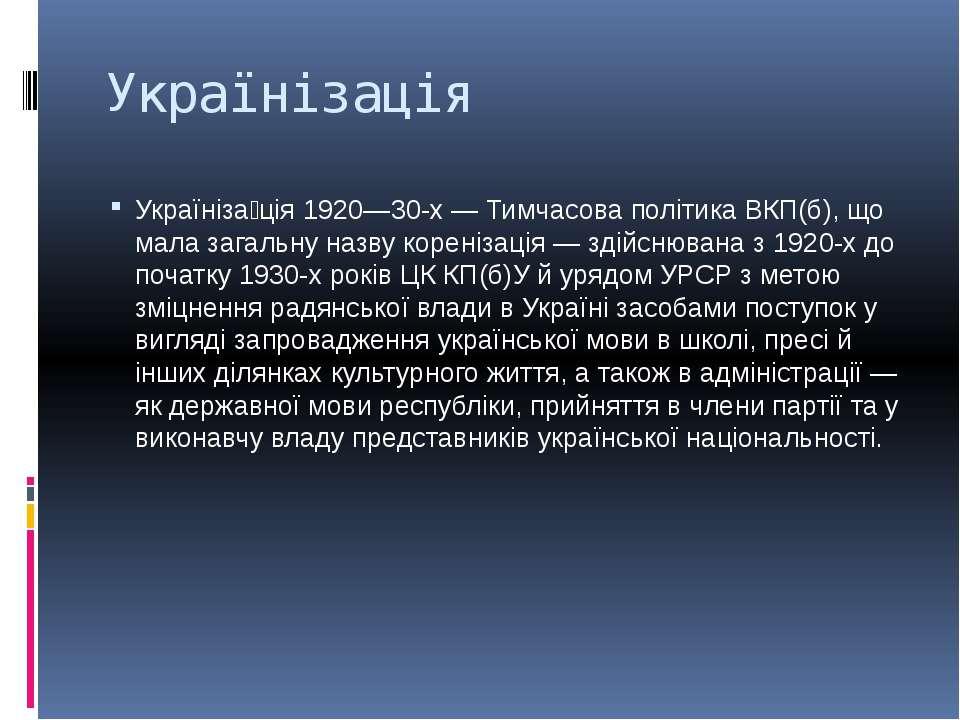 Українізація Україніза ція 1920—30-х — Тимчасова політика ВКП(б), що мала заг...