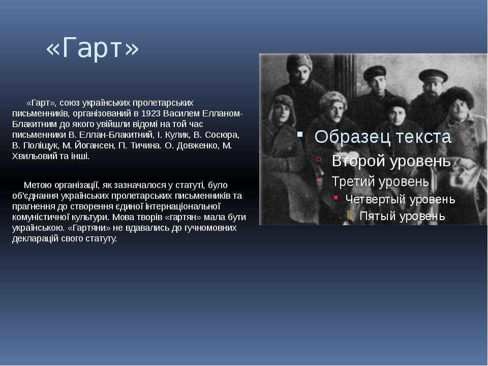 «Гарт» «Гарт», союз українських пролетарських письменників, організований в 1...