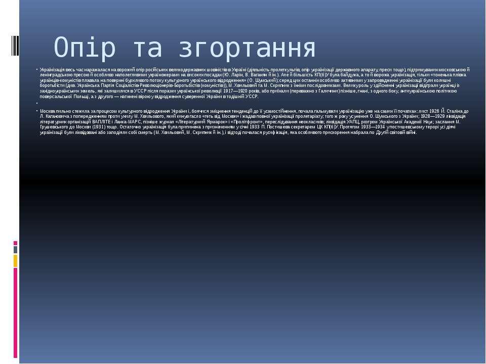 Опір та згортання Українізація весь час наражалася на ворожий опір російських...