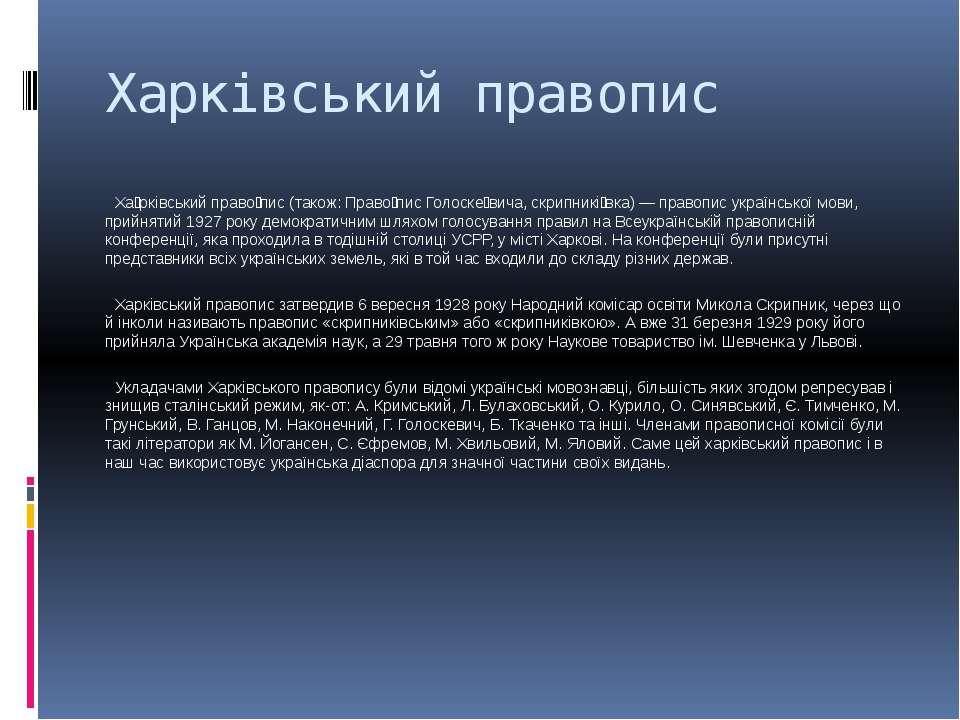Харківський правопис Ха рківський право пис (також: Право пис Голоске вича, с...