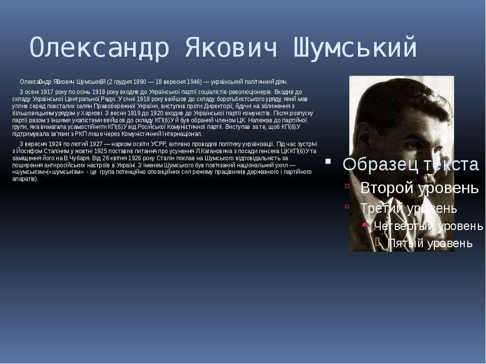 Олександр Якович Шумський Олекса ндр Я кович Шумськи й (2 грудня 1890 — 18 ве...
