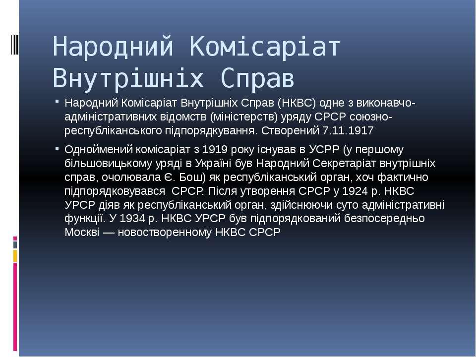 Народний Комісаріат Внутрішніх Справ Народний Комісаріат Внутрішніх Справ (НК...