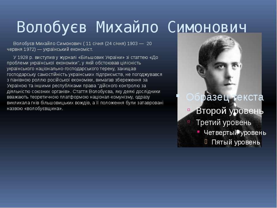 Волобуєв Михайло Симонович Волобуєв Михайло Симонович ( 11 січня (24 січня) 1...