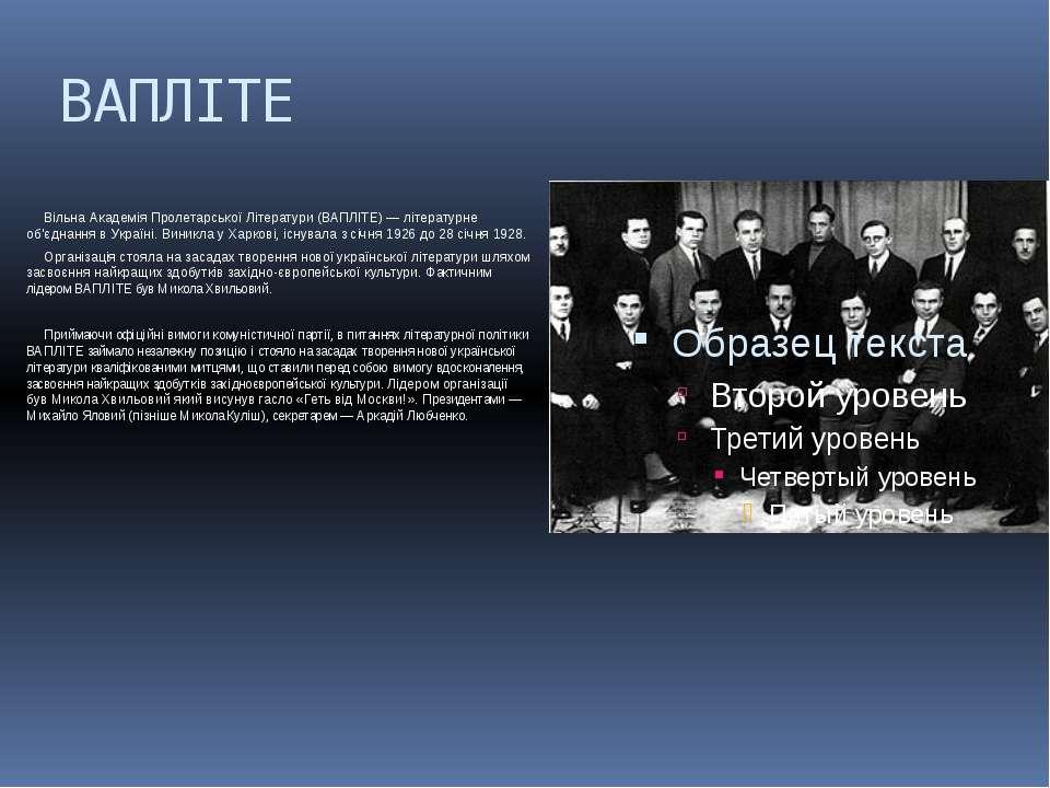 ВАПЛІТЕ Вільна Академія Пролетарської Літератури (ВАПЛІТЕ) — літературне об'є...