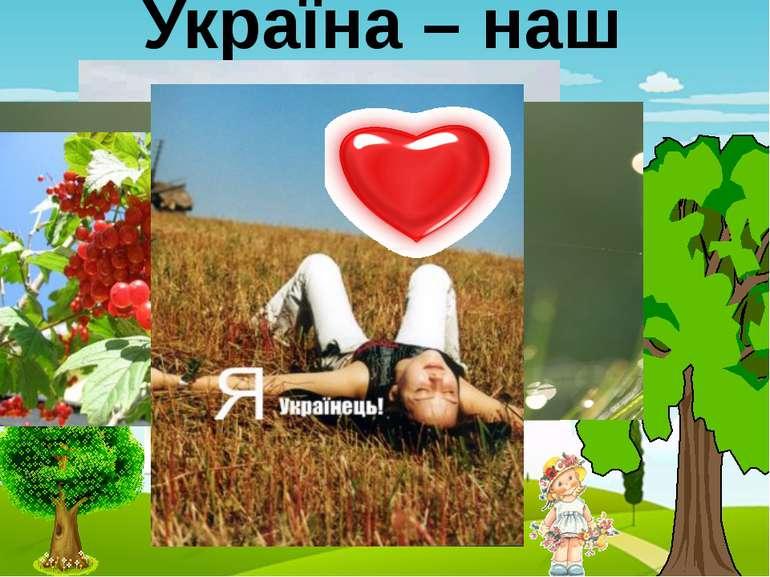 Україна – наш дім