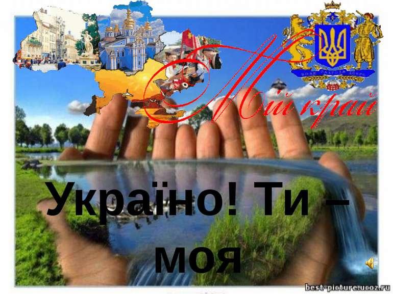Україно! Ти – моя молитва…