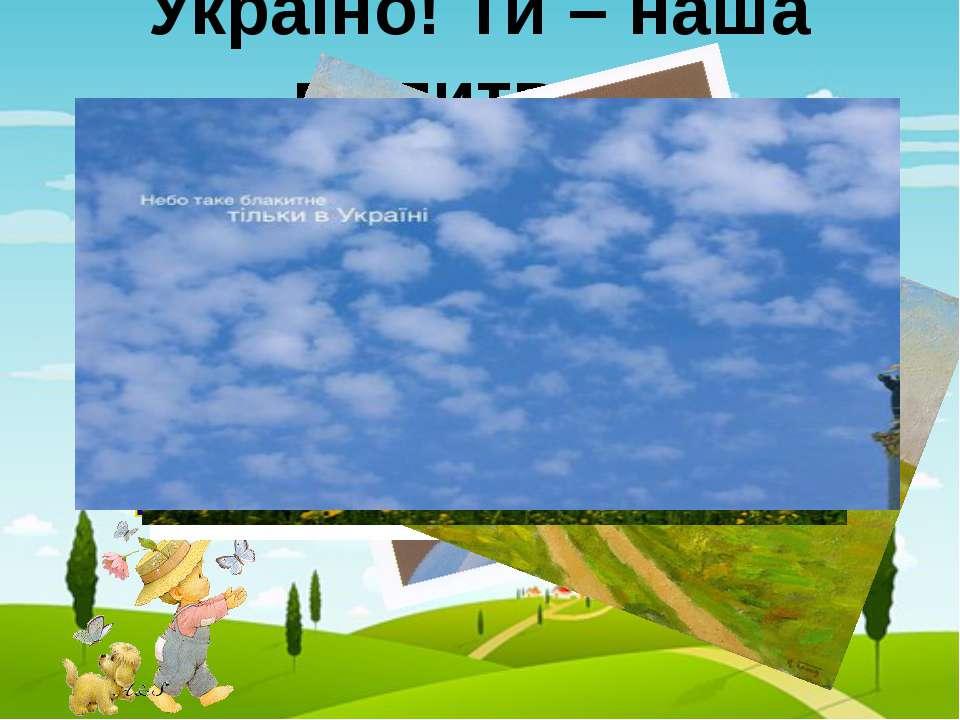Україно! Ти – наша молитва…