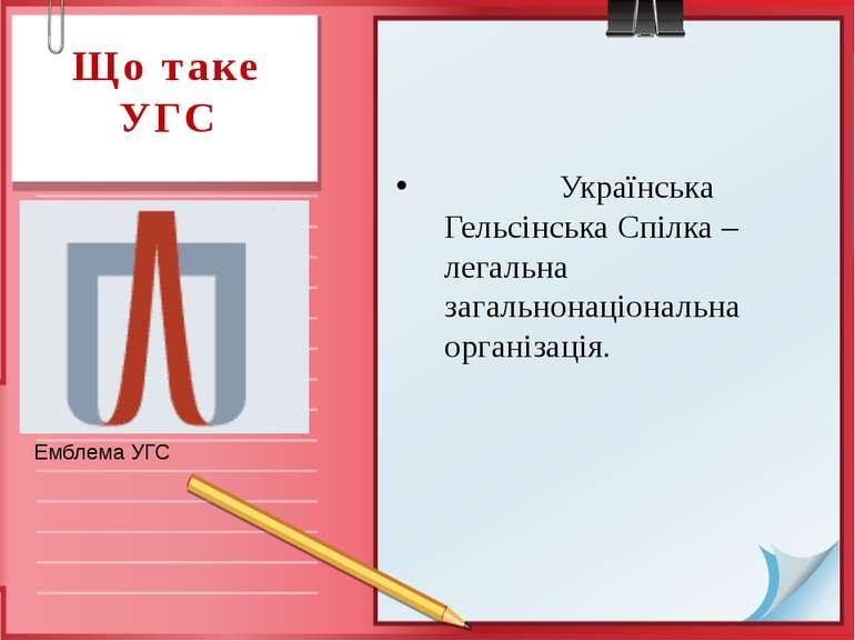 Що таке УГС Українська Гельсінська Спілка – легальна загальнонаціональна орга...