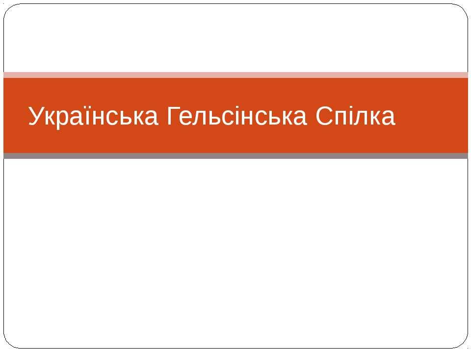 Українська Гельсінська Спілка