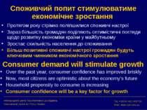 Споживчий попит стимулюватиме економічне зростання Протягом року стрімко полі...
