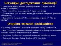 """Регулярні дослідження: публікації """"Квартальні передбачення"""" (щоквартальний ог..."""