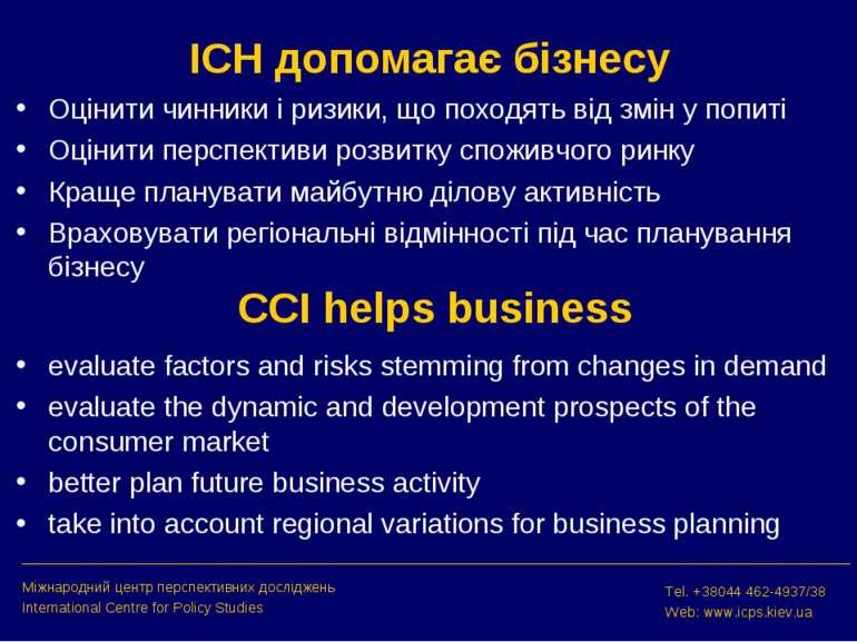 ІСН допомагає бізнесу Оцінити чинники і ризики, що походять від змін у попиті...