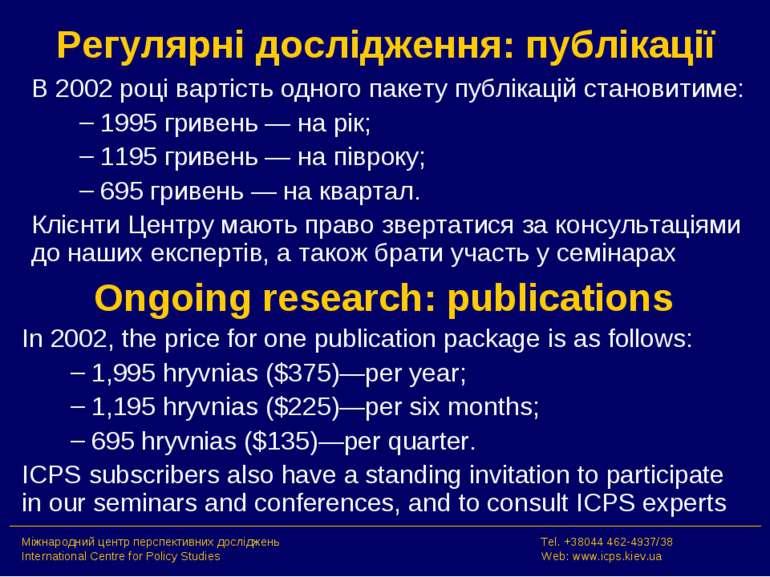 Регулярні дослідження: публікації В 2002 році вартість одного пакету публікац...