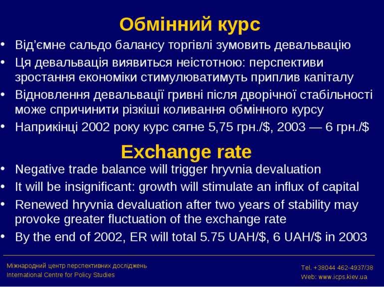 Обмінний курс Від'ємне сальдо балансу торгівлі зумовить девальвацію Ця деваль...