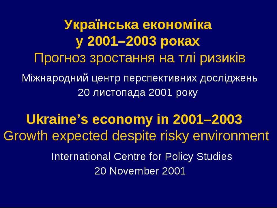 Українська економіка у 2001–2003 роках Прогноз зростання на тлі ризиків Міжна...