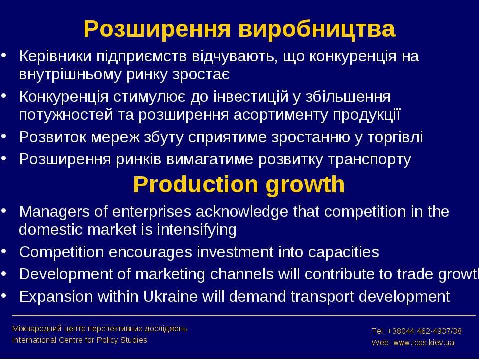 Розширення виробництва Керівники підприємств відчувають, що конкуренція на вн...