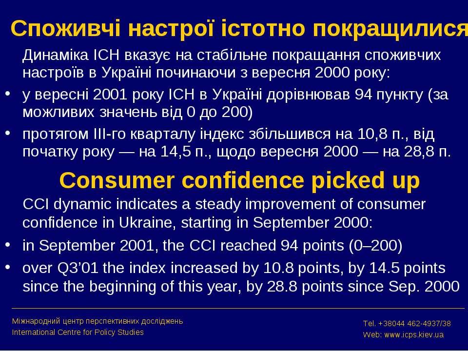 Cпоживчі настрої істотно покращилися Динаміка ІСН вказує на стабільне покраща...