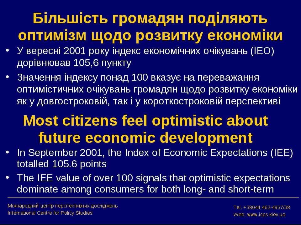 Більшість громадян поділяють оптимізм щодо розвитку економіки У вересні 2001 ...