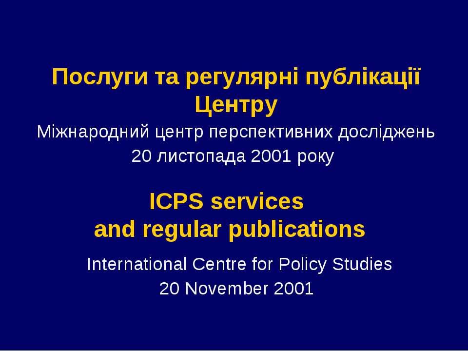 Послуги та регулярні публікації Центру Міжнародний центр перспективних дослід...