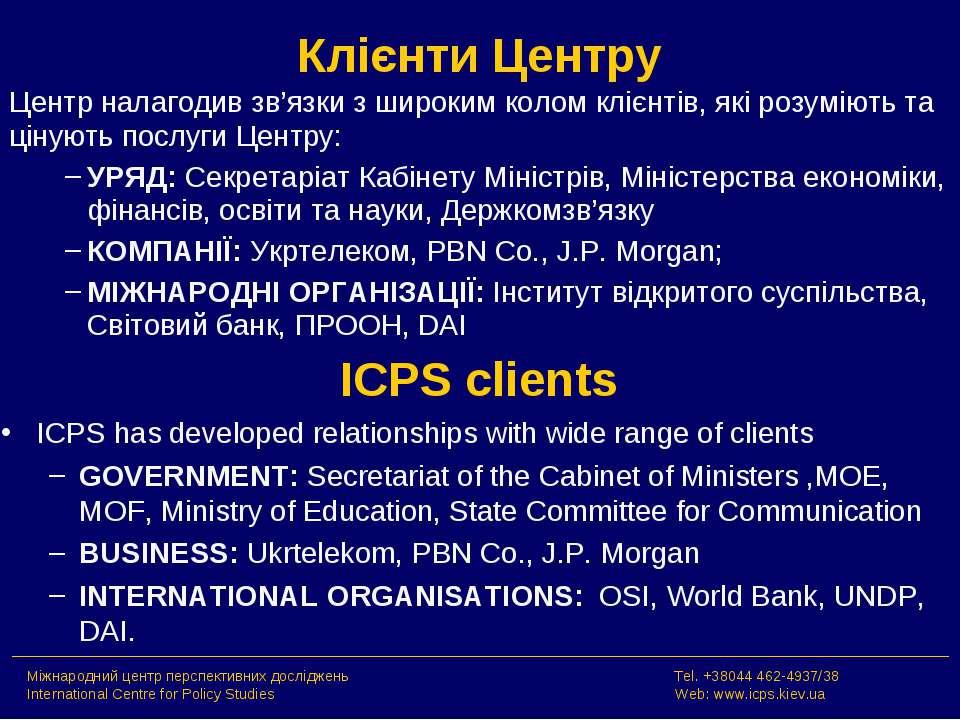 Клієнти Центру Центр налагодив зв'язки з широким колом клієнтів, які розуміют...