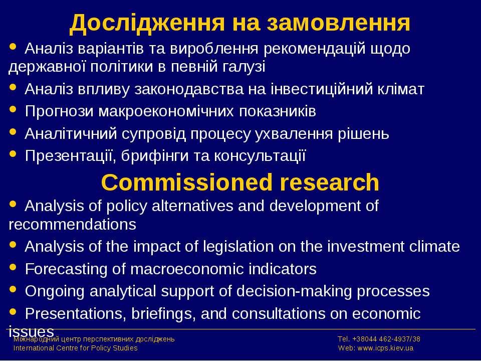 Дослідження на замовлення Aналіз варіантів та вироблення рекомендацій щодо де...