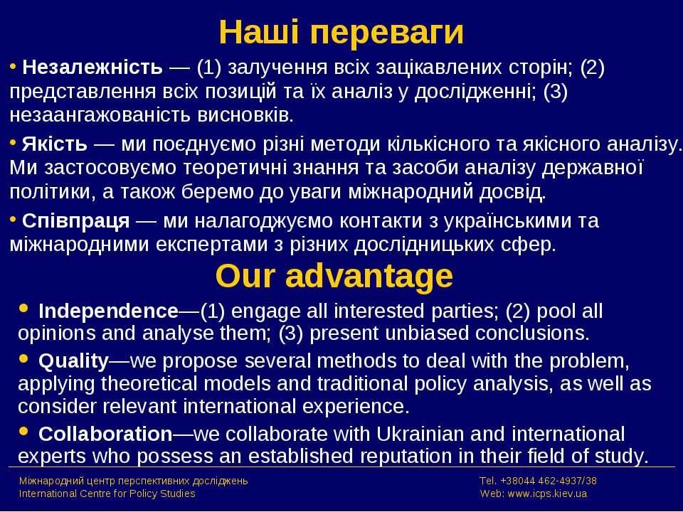 Наші переваги Незалежність — (1) залучення всіх зацікавлених сторін; (2) пред...