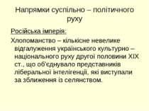 Напрямки суспільно – політичного руху Російська імперія: Хлопоманство – кільк...
