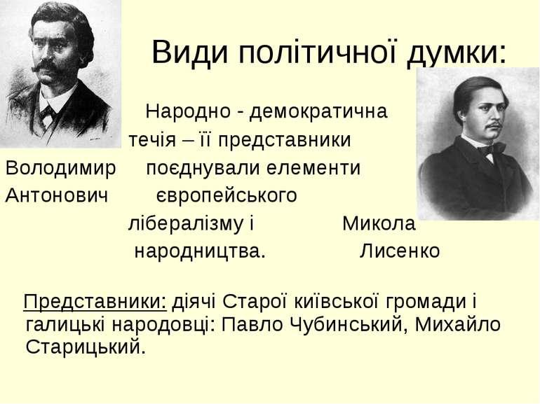 Види політичної думки: Народно - демократична течія – її представники Володим...