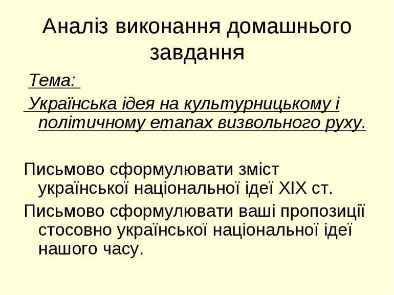 Аналіз виконання домашнього завдання Тема: Українська ідея на культурницькому...