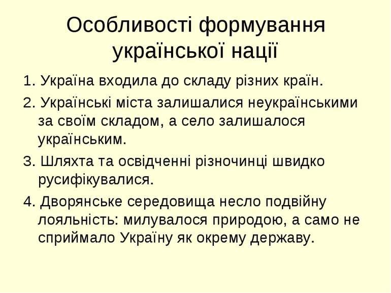 Особливості формування української нації 1. Україна входила до складу різних ...