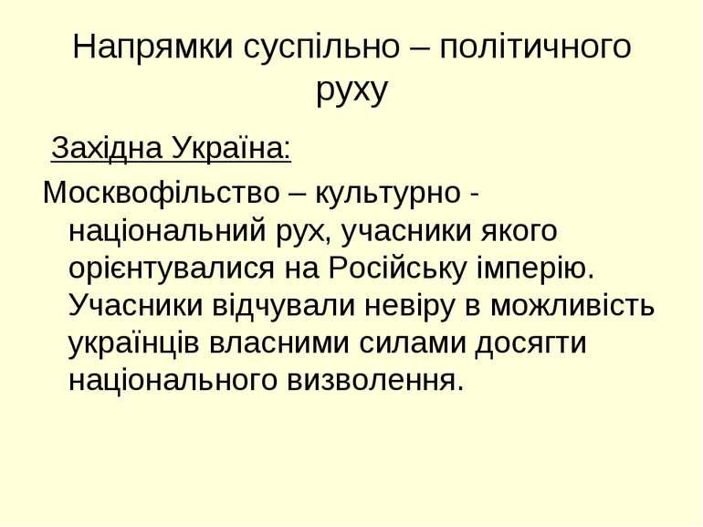 Напрямки суспільно – політичного руху Західна Україна: Москвофільство – культ...