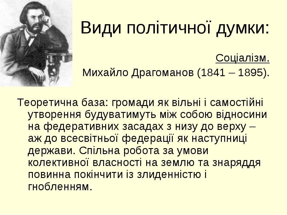 Види політичної думки: Соціалізм. Михайло Драгоманов (1841 – 1895). Теоретичн...