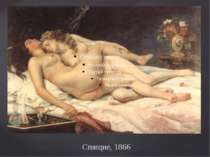 Спящие, 1866