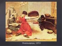 Веяльщицы, 1853