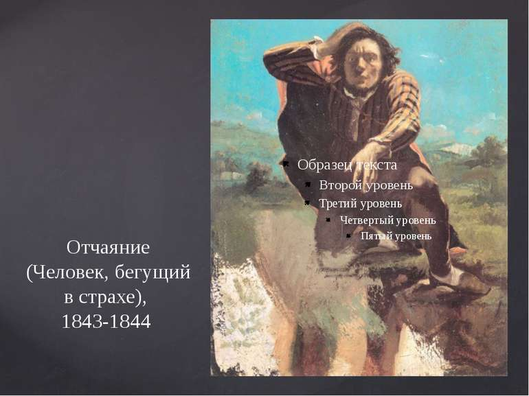 Отчаяние (Человек, бегущий в страхе), 1843-1844