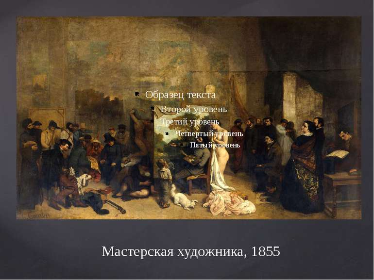 Мастерская художника, 1855