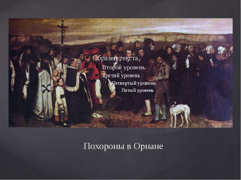 Похороны в Орнане