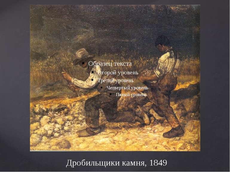 Дробильщики камня, 1849