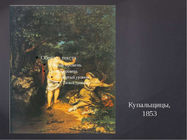 Купальщицы, 1853