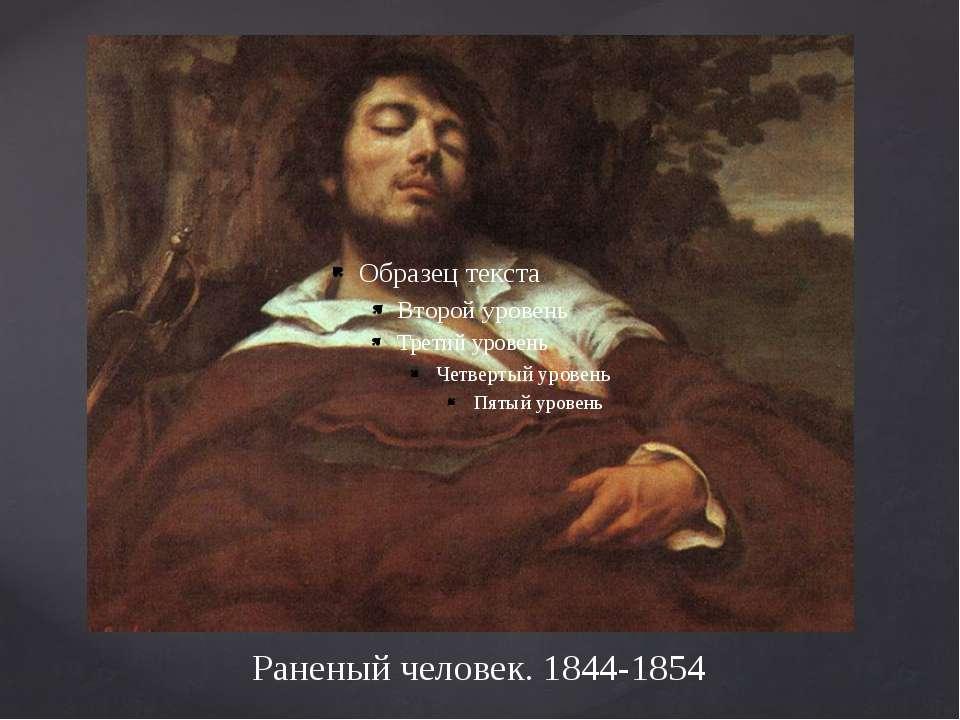 Раненый человек. 1844-1854