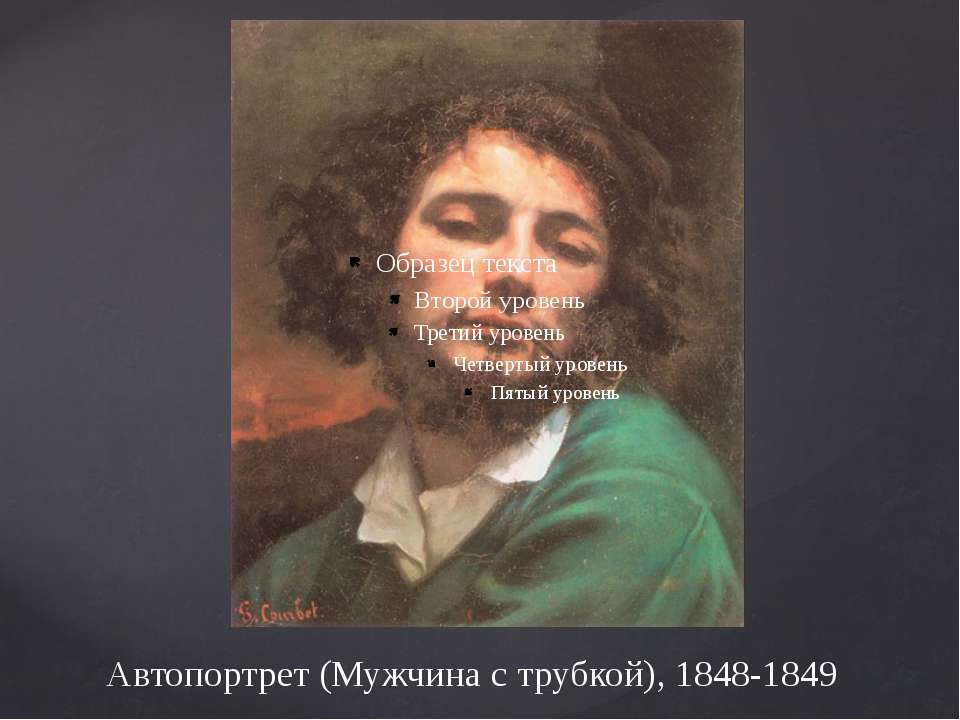 Автопортрет (Мужчина с трубкой), 1848-1849