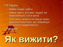 Як вижити? В Україні: Майже немає нафти Немає навіть 200 млн. людей, які пере...