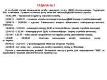 ЗАДАЧА № 7 В особовій справі начальника штабу танкового полку (1070) підполко...