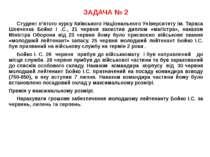 ЗАДАЧА № 2 Студент п'ятого курсу Київського Національного Університету ім. Та...