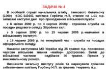 ЗАДАЧА № 4 В особовій справі начальника штабу танкового батальону (1060) ВОС-...