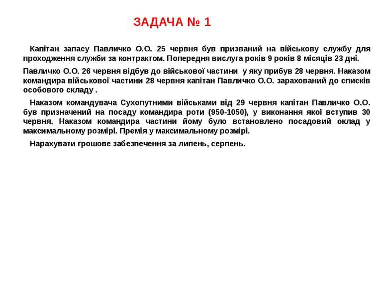 ЗАДАЧА № 1 Капітан запасу Павличко О.О. 25 червня був призваний на військову ...