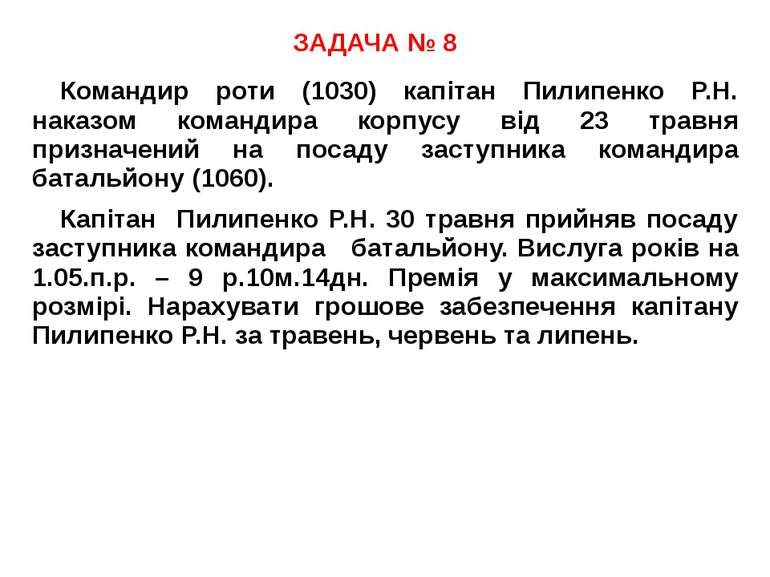 ЗАДАЧА № 8 Командиp роти (1030) капітан Пилипенко Р.H. наказом командира коpп...