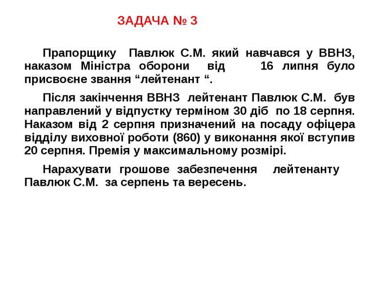 ЗАДАЧА № 3 Прапорщику Павлюк С.М. який навчався у ВВНЗ, наказом Міністра обор...