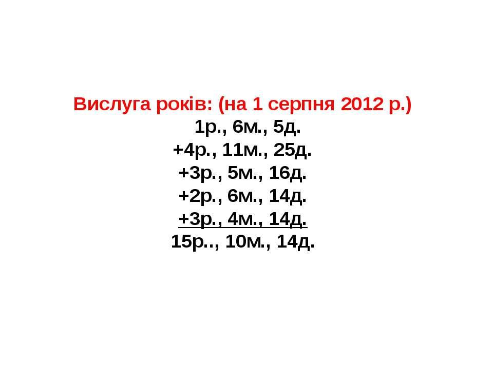 Вислуга років: (на 1 серпня 2012 р.) 1р., 6м., 5д. +4р., 11м., 25д. +3р., 5м....